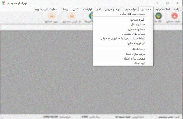 تصویر منوی حسابداری نرم افزار حسابداری پایدار حساب